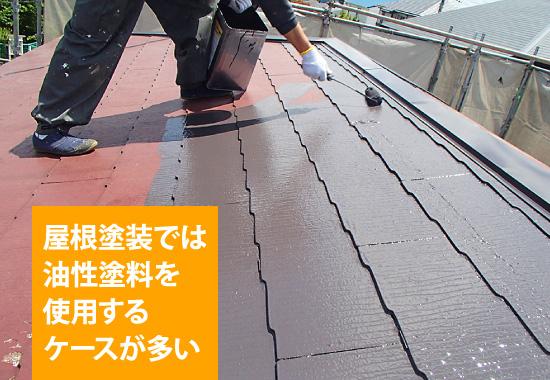 屋根塗装では油性塗料を使用するケースが多い