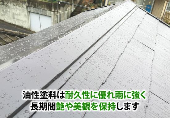 油性塗料は耐久性に優れ雨に強く長期間艶や美観を保持します