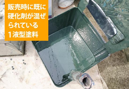 販売時に既に硬化剤が混ぜられている1液型塗料