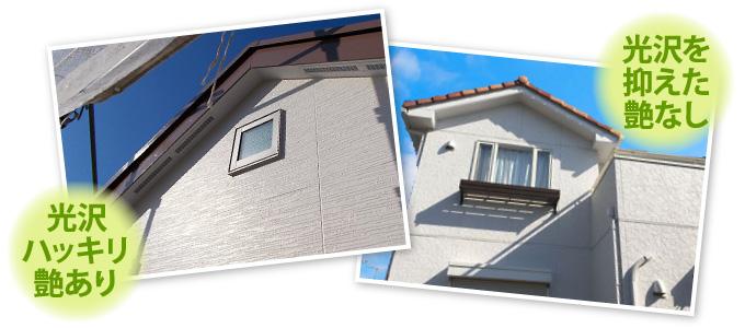 艶ありの外壁と艶なしの外壁