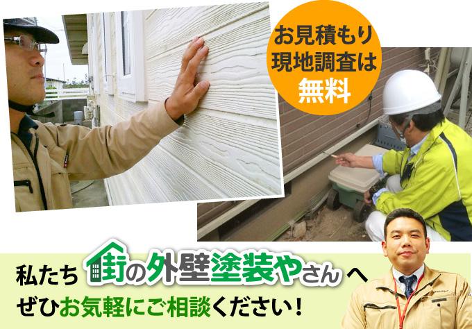 私たち街の外壁塗装やさんへぜひお気軽にご相談ください