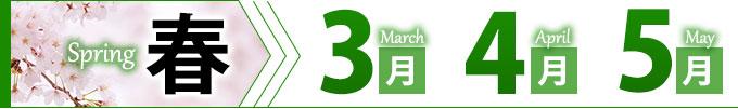 春 3月4月5月