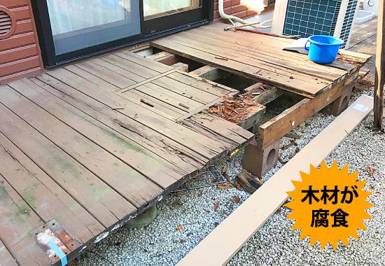 木材が腐食したウッドデッキ