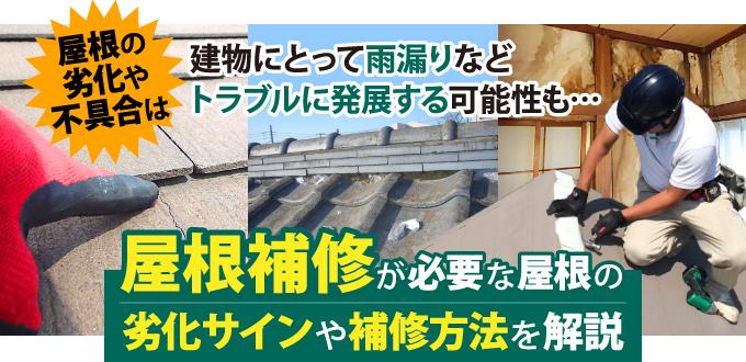 屋根の劣化や不具合は雨漏りなどトラブルに発展する可能性も…