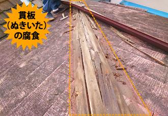 貫板(ぬきいた)の腐食