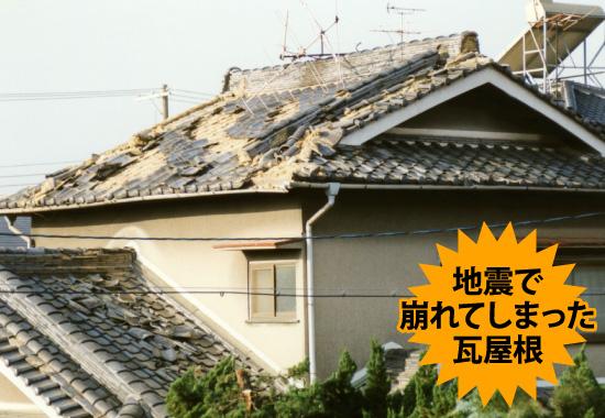 地震で崩れてしまった瓦屋根