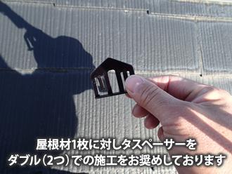 屋根材1枚に対しタスペーサーをダブル(2つ)での施工をお奨めしております