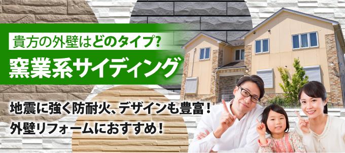 地震に強く防耐火、デザインも豊富!外壁リフォームにおすすめの窯業系サイディング