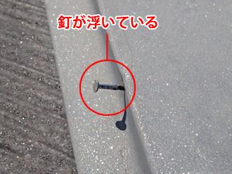 千葉県 八千代市 屋根塗装 外壁塗装 外壁点検 目地のひび割れ